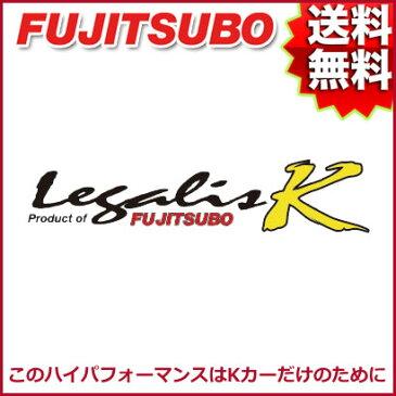 FUJITSUBO マフラー Legalis K type2 ダイハツ L550S ムーヴ ラテ ターボ 2WD 品番:440-70191 フジツボ レガリス K タイプ2