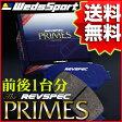 REVSPEC PRIMES 前後1台分 トヨタ アルテッツァ SXE10 98/10〜05/7 品番 PR-T053/T549 ウェッズ レブスペック プライム ブレーキパッド
