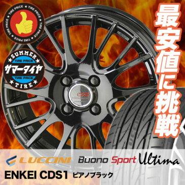 165/40R16 73V XL LUCCINI ルッチーニ Buono Ultima ヴォーノ ウルティマ ENKEI CREATIVE DIRECTION CDS1 エンケイ クリエイティブ ディレクション CD-S1 サマータイヤホイール4本セット