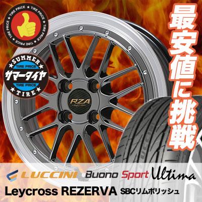 165/40R16 LUCCINI ルッチーニ Buono Ultima ヴォーノ ウルティマ Leycross REZERVA レイクロス レゼルヴァ サマータイヤホイール4本セット