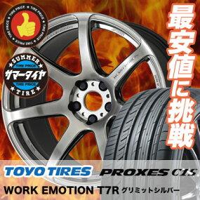225/50R18TOYOTIRESトーヨータイヤPROXESC1SプロクセスC1SWORKEMOTIONT7RワークエモーションT7Rサマータイヤホイール4本セット
