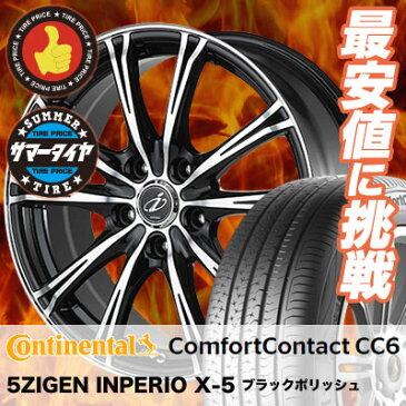 235/55R17 CONTINENTAL コンチネンタル ComfortContact CC6 コンフォートコンタクト CC6 5ZIGEN INPERIO X-5 5ジゲン インペリオ X-5 サマータイヤホイール4本セット