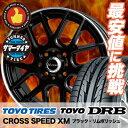 155/55R14 69V TOYO TIRES トーヨータイヤ DRB DRB CROSS SPEED XM クロススピード XM サマータイヤホイール4本セット