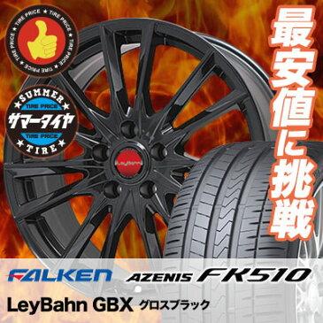 225/40R18 92Y XL FALKEN ファルケン AZENIS FK510 アゼニス FK510 LeyBahn GBX レイバーン GBX サマータイヤホイール4本セット