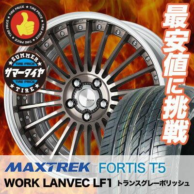 255/45R20 105W XL MAXTREK マックストレック FORTIS T5 フォルティス ティーファイブ WORK LANVEC LF1 ワーク ランベック エルエフワン サマータイヤホイール4本セット
