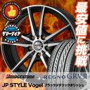 195/65R15 BRIDGESTONE ブリヂストン REGNO GRV2 レグノ GRV-2 JP STYLE Vogel JPスタイル ヴォーゲル サマータイヤホイール4本セット