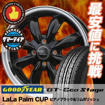 165/55R15 75V Goodyear グッドイヤー GT-Eco Stage ジーティー エコステージ LaLa Palm CUP ララパーム カップ サマータイヤホイール4本セット