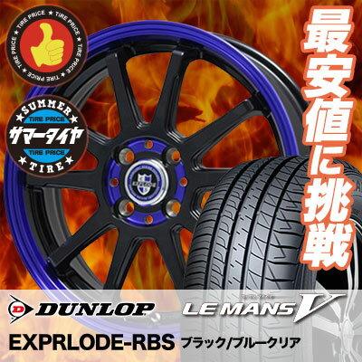 185/55R15 DUNLOP ダンロップ LE MANS 5 ルマン V(ファイブ) LM5 ルマン5 EXPRLODE-RBS エクスプラウド RBS サマータイヤホイール4本セット:タイヤプライス館