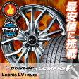 165/55R14 DUNLOP ダンロップ LE MANS 5 ルマン ファイブ LM5 weds LEONIS LV ウエッズ レオニス LV サマータイヤホイール4本セット