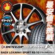 165/55R14 DUNLOP ダンロップ LE MANS 5 ルマン ファイブ LM5 BADX LOXARNY SPORT RS-10 バドックス ロクサーニ スポーツ RS-10 サマータイヤホイール4本セット