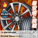 215/40R18 DUNLOP ダンロップ LE MANS 5 LM5 ルマンV(ファイブ) ルマン5 ROJAM Slave ロジャム スレイヴ サマータイヤホイール4本セット