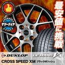 155/65R14 DUNLOP ダンロップ LE MANS 5 ルマン V(ファイブ) LM5 ルマン5 CROSS SPEED XM クロススピード XM サマータイヤホイール4本セット