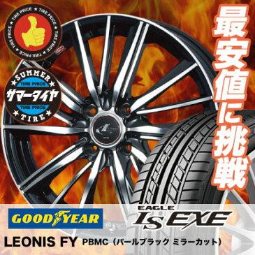195/45R16 84W XL Goodyear グッドイヤー LS EXE LS エグゼ weds LEONIS FY ウェッズ レオニス FY サマータイヤホイール4本セット