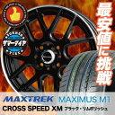 155/65R14 75T MAXTREK マックストレック MAXIMUS M1 マキシマス エムワン CROSS SPEED XM クロススピード XM サマータイヤホイール4本セット