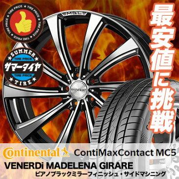 235/55R18 CONTINENTAL コンチネンタル ContiMaxContact MC5 コンチマックスコンタクト MC5 VENERDi MADELENA GIRARE ヴェネルディ マデリーナ ジラーレ サマータイヤホイール4本セット