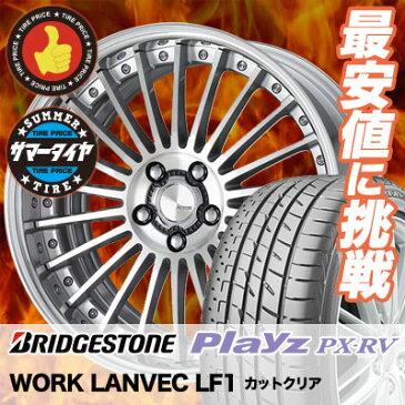 245/35R20 95W XL BRIDGESTONE ブリヂストン Playz PX-RV プレイズ PX-RV WORK LANVEC LF1 ワーク ランベック エルエフワン サマータイヤホイール4本セット
