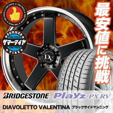 245/35R20 BRIDGESTONE ブリヂストン Playz PX-RV プレイズ PX-RV DIAVOLETTO VALENTINA ディアヴォレット ヴァレンティーナ サマータイヤホイール4本セット