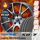 205/55R16 91V TOYO TIRES トーヨー タイヤ SD-7 エスディーセブン weds LEONIS NAVIA 02 ウエッズ レオニス ナヴィア 02 サマータイヤホイール4本セット