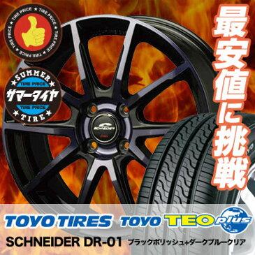 175/70R14 84S TOYO TIRES トーヨー タイヤ TEO PLUS テオプラス SCHNEIDER DR-01 シュナイダー DR-01 サマータイヤホイール4本セット