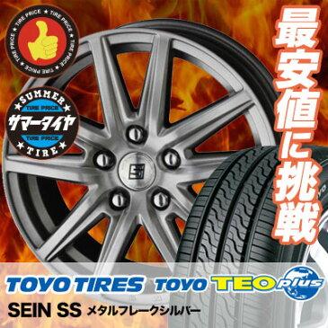 205/60R16 92H TOYO TIRES トーヨー タイヤ TEO PLUS テオプラス SEIN SS ザイン エスエス サマータイヤホイール4本セット