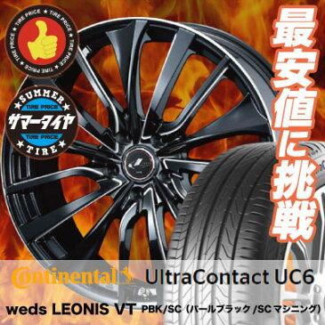 215/45R17 CONTINENTAL コンチネンタル UltraContact UC6 ウルトラコンタクト UC6 weds LEONIS VT ウエッズ レオニス VT サマータイヤホイール4本セット