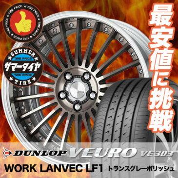 245/35R20 95W DUNLOP ダンロップ VEURO VE303 ビューロ VE303 WORK LANVEC LF1 ワーク ランベック エルエフワン サマータイヤホイール4本セット