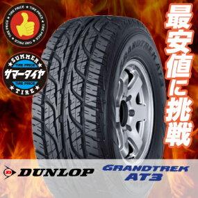 215/70R15ダンロップグラントレックAT3タイヤ単品1本価格
