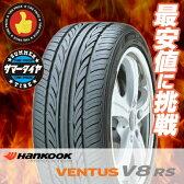165/55R14 72V ハンコック VENTUS V8 RS H424 HANKOOK ベンタス V8 RS H424 サマータイヤ 14インチ 単品 1本 価格 『2本以上ご注文で送料無料』