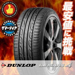 215/55R16ダンロップLEMANS704タイヤ単品1本価格