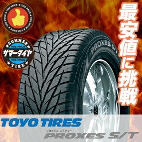 275/55R17サマータイヤ単品1本トーヨー(TOYO)PROXESS/T夏タイヤ単品1本価格《2本以上ご購入で送料無料》
