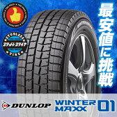 205/65R15 94Q ダンロップ WINTER MAXX 01 WM01 DUNLOP ウインターマックス 01 スタッドレスタイヤ 15インチ 単品 1本 価格 『2本以上ご注文で送料無料』