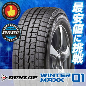 205/50R16ダンロップ(DUNLOP)ウィンターマックス(WINTERMAXX)WM01スタッドレスタイヤ単品1本価格《2本以上ご購入で送料無料》