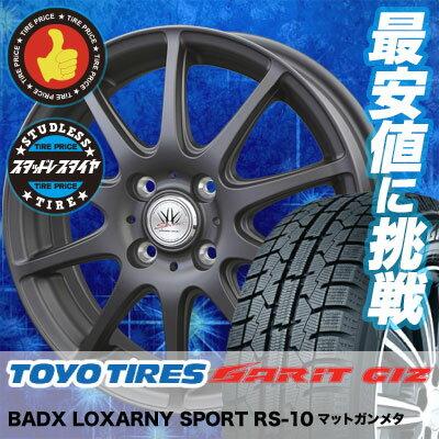 195/55R16 TOYO TIRES トーヨータイヤ OBSERVE GARIT GIZ オブザーブ ガリット ギズ BADX LOXARNY SPORT RS-10 バドックス ロクサーニ スポーツ RS-10 スタッドレスタイヤホイール4本セット