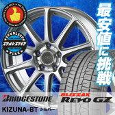 【送料無料】 BRIDGESTONE ブリヂストン ブリザック レボ GZ 205/60R16 16インチ スタッドレスタイヤ ホイール4本セット キズナBT BLIZZAK REVO GZ ブリザック レボ GZ