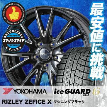 215/55R17 94Q YOKOHAMA ヨコハマ IG60 IG60 weds RIZLEY ZEFICE X ウェッズ ライツレー ゼファイス エックス スタッドレスタイヤホイール4本セット