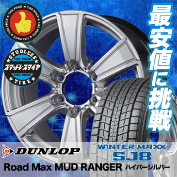 195/80R15 96Q DUNLOP ダンロップ WINTER MAXX SJ8 ウインターマックス SJ8 Road Max MUD RANGER ロードマックス マッドレンジャー スタッドレスタイヤホイール4本セット for 200系ハイエース