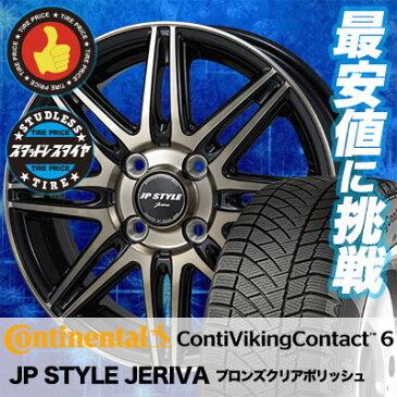 195/55R16 CONTINENTAL コンチネンタル ContiVikingContact6 コンチバイキングコンタクト6 JP STYLE JERIVA JPスタイル ジェリバ スタッドレスタイヤホイール4本セット