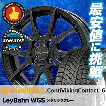 185/65R15 CONTINENTAL コンチネンタル ContiVikingContact6 コンチバイキングコンタクト6 LeyBahn WGS レイバーン WGS スタッドレスタイヤホイール4本セット