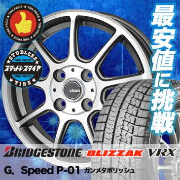 175/70R14 BRIDGESTONE ブリヂストン BLIZZAK VRX ブリザック VRX G.Speed P-01 Gスピード P-01 スタッドレスタイヤホイール4本セット