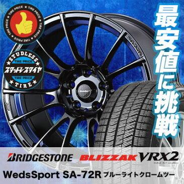 215/55R18 BRIDGESTONE ブリヂストン BLIZZAK VRX2 ブリザック VRX2 WedsSport SA-72R ウェッズスポーツ SA-72R スタッドレスタイヤホイール4本セット