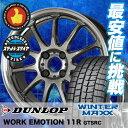 ウインターマックス 01 WM01 165/55R15 75...