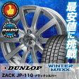 175/70R14 DUNLOP ダンロップ WINTER MAXX 01 WM01 ウインターマックス 01 ZACK JP-110 ザック JP110 スタッドレスタイヤホイール4本セット