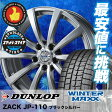 205/65R15 DUNLOP ダンロップ WINTER MAXX 01 WM01 ウインターマックス 01 ZACK JP-110 ザック JP110 スタッドレスタイヤホイール4本セット