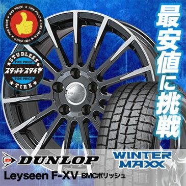 215/55R17 DUNLOP ダンロップ WINTER MAXX 01 WM01 ウインターマックス 01 Leyseen F-XV レイシーン FX-V スタッドレスタイヤホイール4本セット