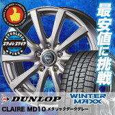 ウインターマックス 01 WM01 205/65R15 94Q クレール MD10 メタリックダークグレー スタッドレスタイヤホイール 4本 セット