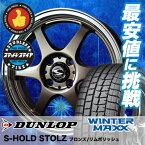 165/65R14 DUNLOP ダンロップ WINTER MAXX 01 WM01 ウインターマックス 01 BADX S-HOLD STOLZ バドックス エスホールド シュトルツ スタッドレスタイヤホイール4本セット