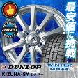 ウインターマックス 01 WM01 155/65R13 73Q AZスポーツ SY10 シルバー スタッドレスタイヤホイール 4本 セット