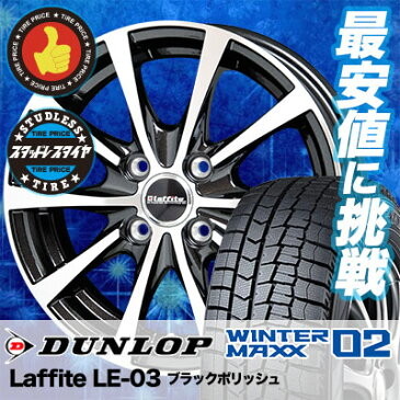 195/55R16 DUNLOP ダンロップ WINTER MAXX 02 WM02 ウインターマックス 02 Laffite LE-03 ラフィット LE-03 スタッドレスタイヤホイール4本セット