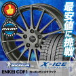 エックスアイス XI3 215/60R17 96T エンケイ クリエイティブ ディレクション CD-F1 カーボンガンメタリック スタッドレスタイヤホイール 4本 セット