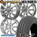 145/80R13 75S TOYO TIRES トーヨー タイヤ SD-K7 エスディーケ−セブン サマータイヤホイール4本セット